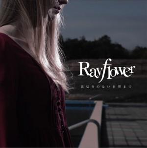 rayflower 裏切りのない世界まで