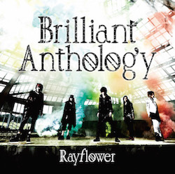 Rayflower 2ndフルアルバム「Brilliant Anthology」2017.9.26発売