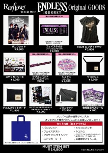 TOUR2018_goods