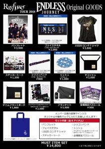 TOUR2018_goods_2